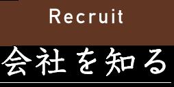 Recruit 会社を知る